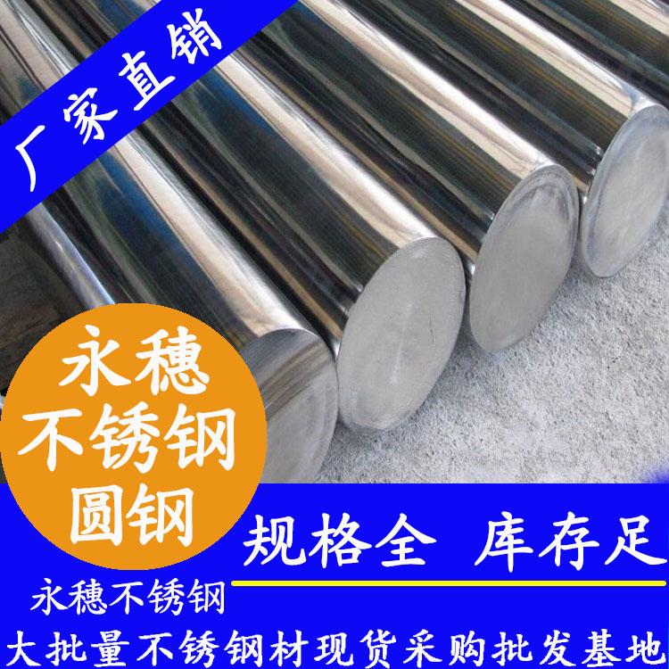<strong>316L不(bu)銹鋼圓鋼的焊接性能</strong>